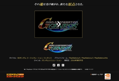 SDガンダム ジージェネレーション ジェネシス公式サイト