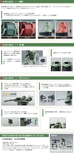 ROBOT魂 MS-06 量産型ザク ver. A.N.I.M.E.の商品説明画像2