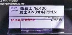 ガンプラ EXPO ワールドツアージャパン 2015 2009