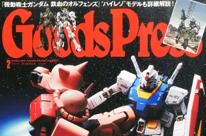 Goods Press (グッズプレス) 2016年 02月号t1
