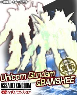 機動戦士ガンダム ASSAULT KINGDOM (アサルトキングダム) ユニコーンガンダム&バンシィ 発売告知