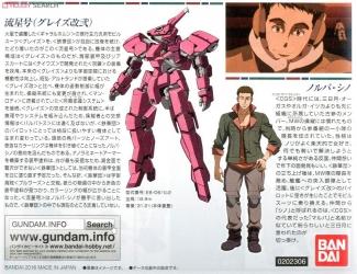 HG 流星号(グレイズ改弐)の説明書画像01