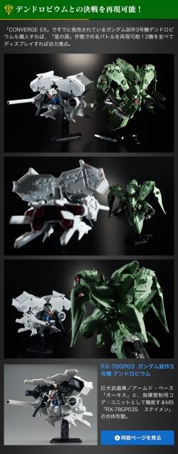 FW GUNDAM CONVERGE EX12 ノイエ・ジール + 0083最終決戦オプションセット 商品詳細07