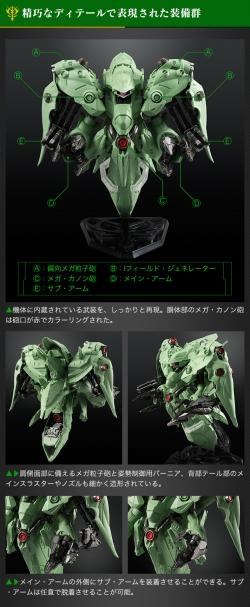 FW GUNDAM CONVERGE EX12 ノイエ・ジール + 0083最終決戦オプションセット 商品詳細05