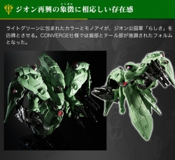 FW GUNDAM CONVERGE EX12 ノイエ・ジール + 0083最終決戦オプションセット 商品詳細04