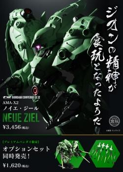 FW GUNDAM CONVERGE EX12 ノイエ・ジール + 0083最終決戦オプションセット 商品詳細01