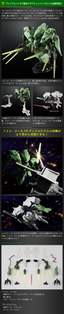 FW GUNDAM CONVERGE EX12 ノイエ・ジール + 0083最終決戦オプションセット 商品詳細08