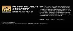 HG MS-06RD-4 高機動試作型ザクの商品説明画像5