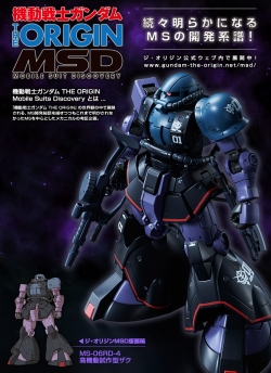 HG MS-06RD-4 高機動試作型ザクの商品説明画像1