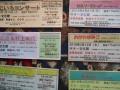 チケット1222 (2)