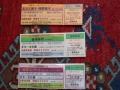 チケット1222 (3)