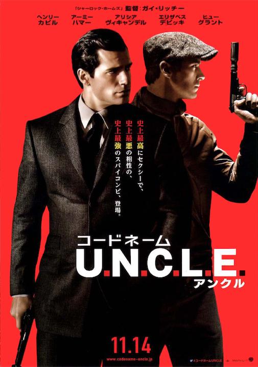 『コードネーム U.N.C.L.E.(アンクル)』
