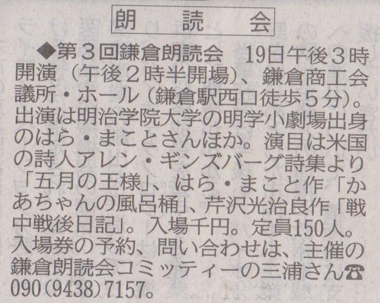 3回鎌倉朗読会