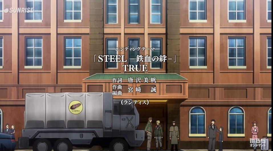 第15話「足跡のゆくえ」 ED エンディング 歌 STEEL 鉄血の絆 TURE 作詞 作曲 編曲 宮崎誠