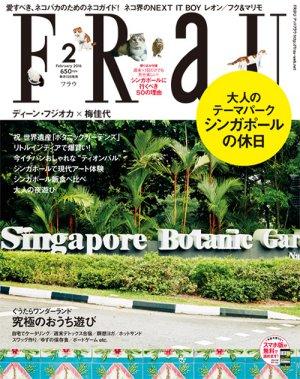 「FRaU」2016年2月号