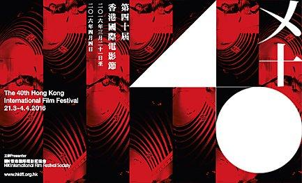 香港国際映画祭のポスター
