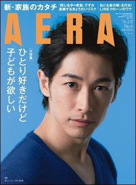 「AERA」2016年2月8日