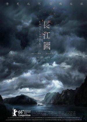 「長江圖」