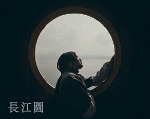 「長江圖」2
