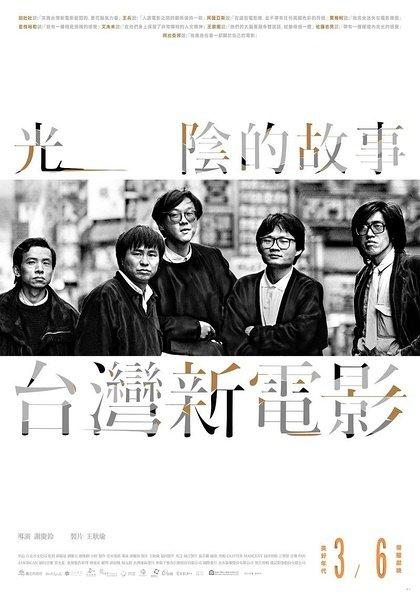 「台湾新電影(ニューシネマ)時代」