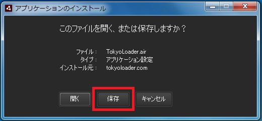 動画のダウンロードができるTokyoLoader09-49-48-275