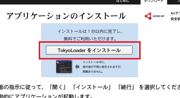 動画のダウンロードができるTokyoLoader49-36-120