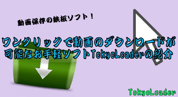 動画のダウンロードができるTokyoLoader6-45-44-979
