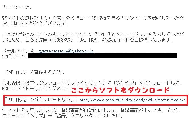 DVD 作成」が無料配布中-20-47-976