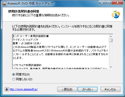 DVD 作成」が無料配布中09-23-16-636