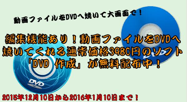 DVD 作成」が無料配布中-13 09-42-56-381