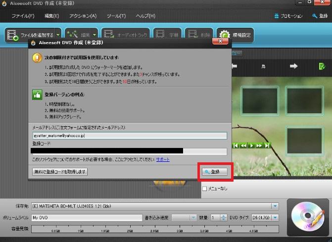 DVD 作成」が無料配布中13 09-43-43-149