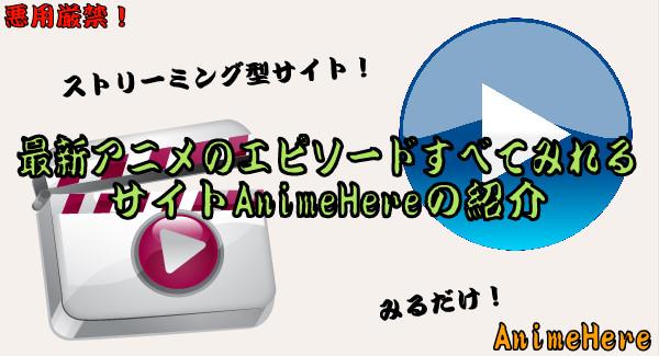 AnimeHere2-14 17-45-02-627