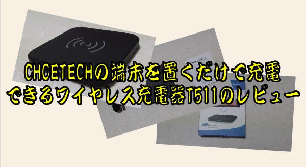 CHOETECHワイヤレス充電器T511のレビュー0-56-004