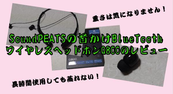 SoundPEATSヘッドホンQ800のレビュー3-172