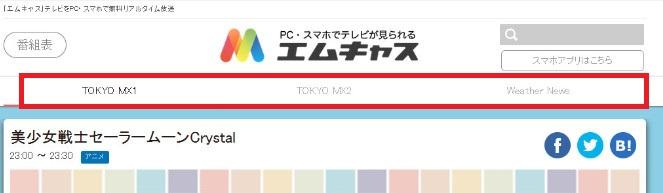 TOKYOMXエムキャスの紹介 23-47-18-515