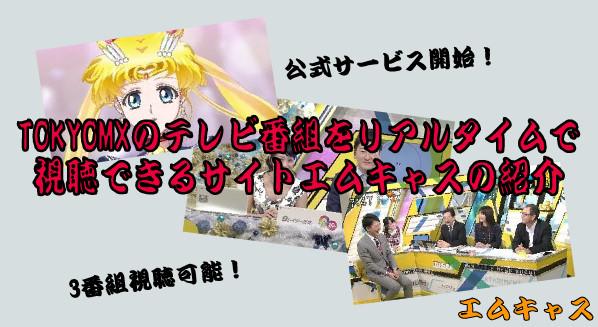 TOKYOMXエムキャスの紹介45-58-048