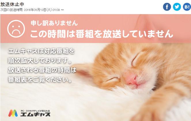 TOKYOMXエムキャスの紹介47-59-511