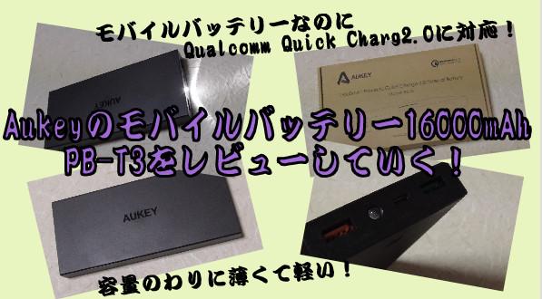 AukeyモバイルバッテリーPB-T3 06-16-27-961