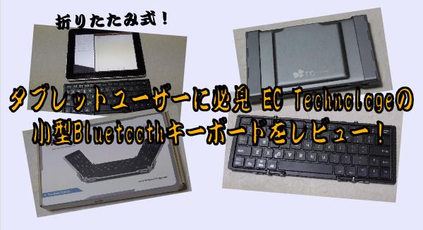 EC Technologyの小型Bluetoothキーボード9-442
