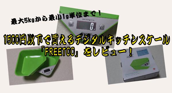 デジタルキッチンスケールをレビュー04-54-22-650