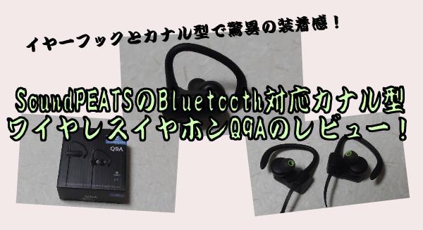 SoundPEATSのBluetooth対応カナル型ワイヤレスイヤホンQ9Aのレビュー4-58-722