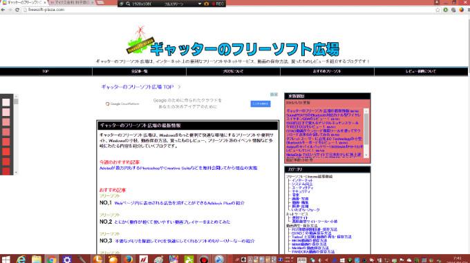 Chrome拡張機能Colordrop-54-602