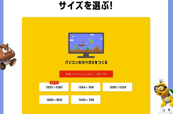 スーパーマリオカベガミメーカー 08-45-03-041