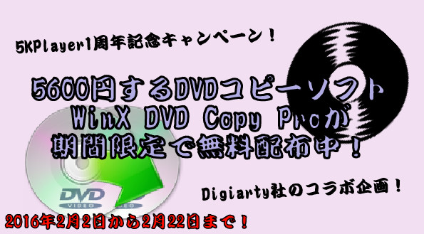 WinX DVD Copy Proが期間限定で無料配布17-872