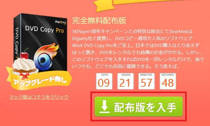 WinX DVD Copy Proが期間限定で無料配布-21-02-688
