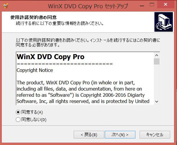 WinX DVD Copy Proが期間限定で無料配布2-03-29-859
