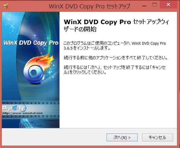 WinX DVD Copy Proが期間限定で無料配布13 02-03-27-097