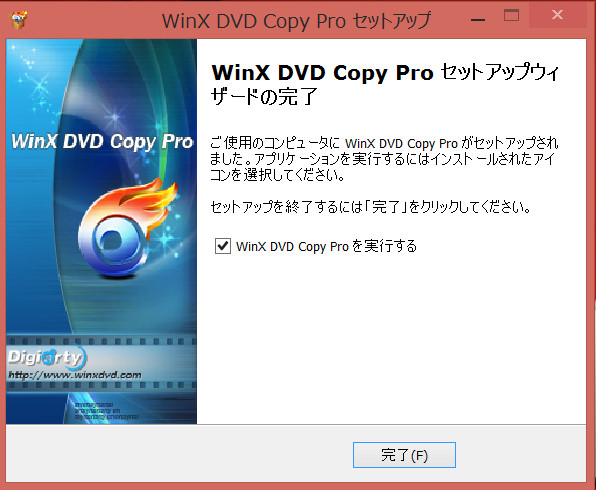 WinX DVD Copy Proが期間限定で無料配布-13 02-03-39-014