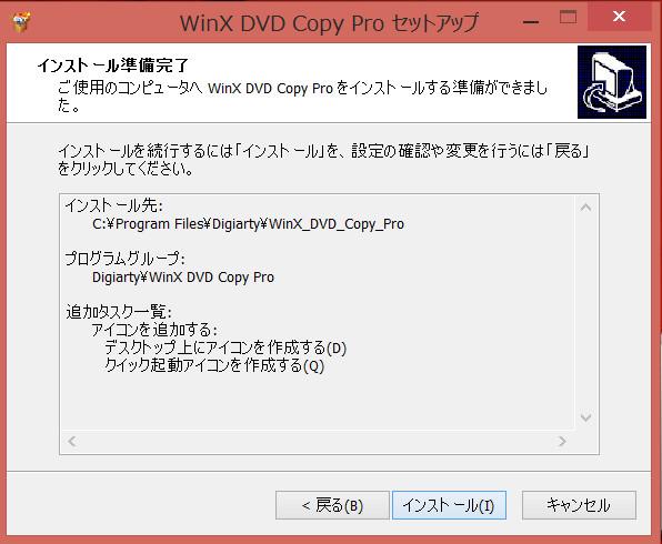 WinX DVD Copy Proが期間限定で無料配布2-03-35-151