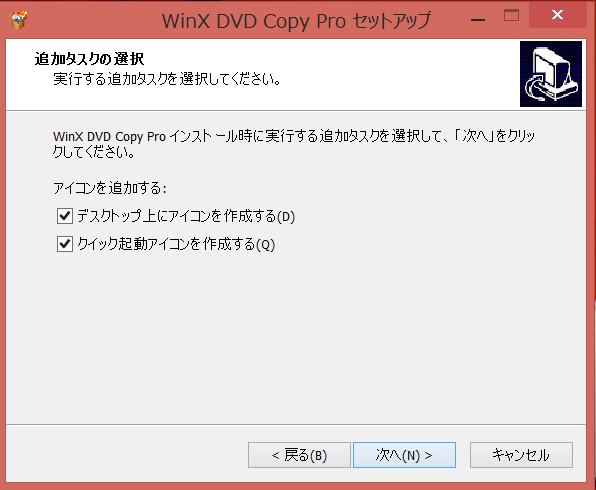 WinX DVD Copy Proが期間限定で無料配布13 02-03-33-978